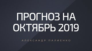 Прогноз на октябрь 2019 года. Александр Палиенко.
