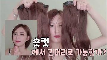 숏컷인데 긴머리가 너무 하고싶어서.... ( 여자숏컷, 헤어피스붙이는법, 숏컷스타일링) |별쌤 how to korean short  styling