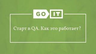 Quality Assurance. Как это работает? Старт Карьеры в QA. GoQA. GoIT