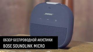 Bose SoundLink Micro — обзор портативной Bluetooth-акустики