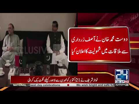 PML-N leader Dost Mohammad Khan joins PPP | 24 News HD