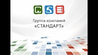 Видеопрезентация деятельности ГК СТАНДАРТ   Охрана труда
