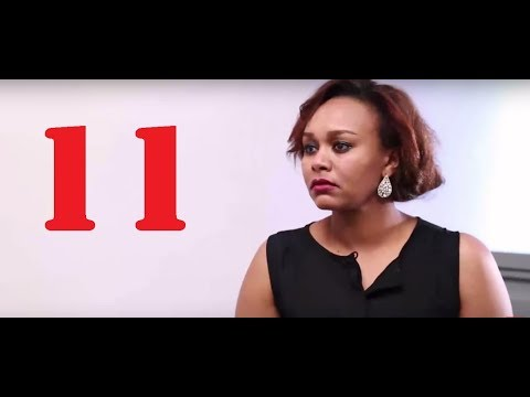 Dana Drama Season 5 Episode 11 | ዳና ድራማ ሲዝን 5 ክፍል 11