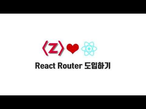 React 기본 강좌 9-1. React Router 도입하기