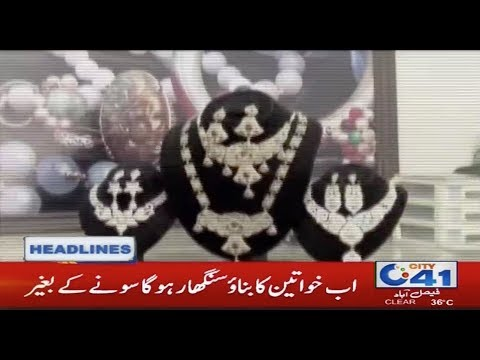 News Headlines | 8:00pm | 25 June 2019 | City 41 - NewsTV pk