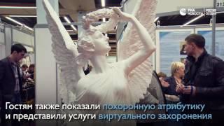 Выставка похоронного дела 'Некрополь'