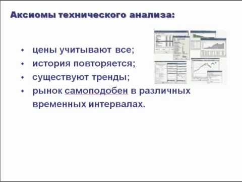 Технический анализ рынка ценных бумаг.mp4