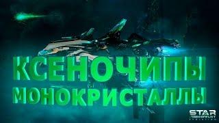 Star Conflict - Evolution - Ксеночипы и монокристаллы