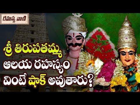 Unknown Facts About Thirupathamma Talli Temple - Rahasyavaani Unknown Telugu Facts