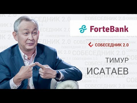 Собеседник 2.0  Тимур Исатаев, член совета директоров Forte Bank