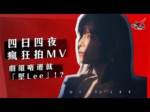 四日四夜瘋狂拍MV 劇組唔遷就「堅Lee」!?