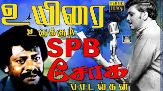 SPB Soga Padalgal   S.P.Balasubramaniyam Sad Songs Tamil