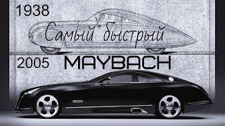 Maybach Exelero - самый быстрый и самый дорогой автомобиль в истории марки.