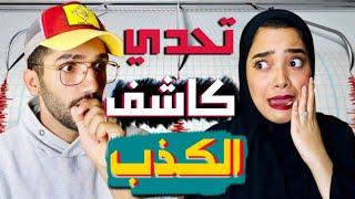 تحدي كاشف الكذب ( تحبني ام لا ؟) مع احمد خميس و مشاعل الشحي
