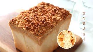 밤식빵 만들기 Chestnut bread recipe