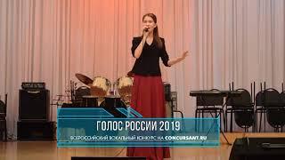 Стихеева Александра/ Эстрадное пение/ Р.Ташкалова «Россия» | ГОЛОС РОССИИ