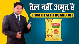 Rcm Health Guard Rice Bran Oil :ए तेल नहीं अमृत हैं