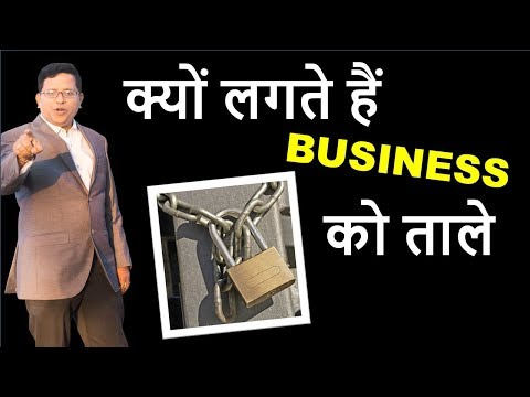 Why 80% Indian Start Ups & Businessman Fail? Hindi क्यों लगत