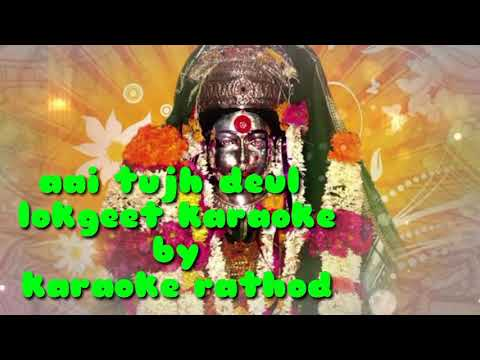 Aai tujh deul koli songs karaoke with lyrics