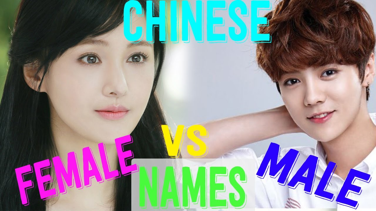 female chinese names vs male chinese names   youtube