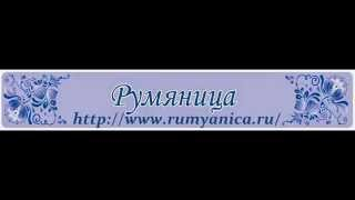 Магазин РУМЯНИЦА. Одежда ОПТОМ и ШТУЧНО. http://www.rumyanica.ru/(, 2014-10-08T06:06:54.000Z)