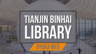 Тяньжин хотын БИНХАЙ НОМЫН САНД // Tianjin BINHAI LIBRARY l Oyuka MED