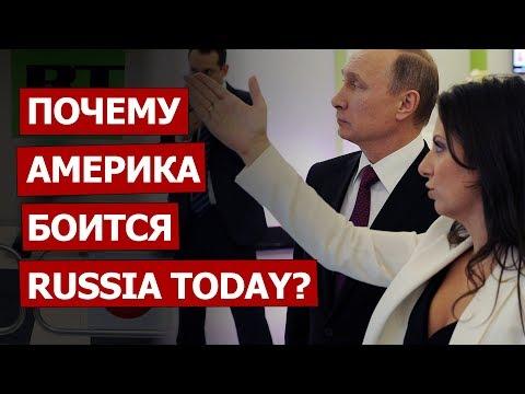 Почему Америка боится Russia Today?