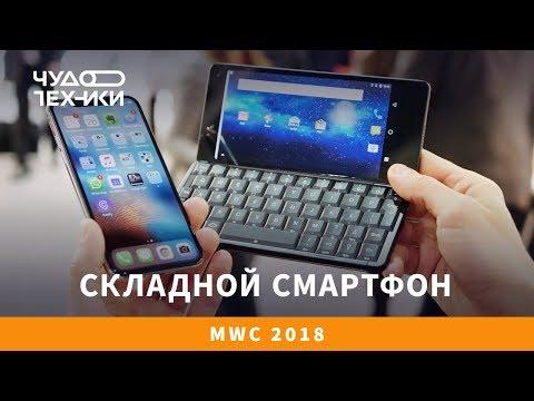 Смотрим НОВЫЙ складной смартфон