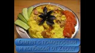 Омлет с помидорами и колбасой   видео рецепт