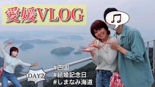 まって?島めっちゃある←。愛媛旅行vlog☆DAY2