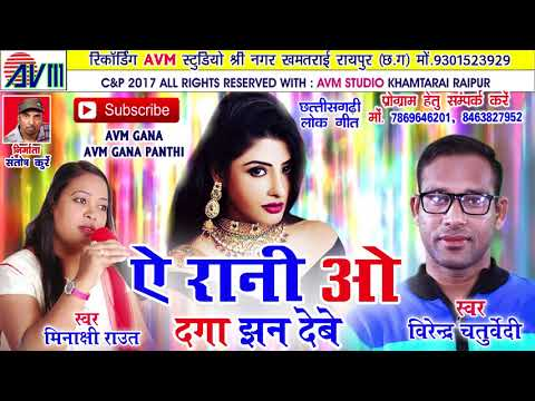 Cg song-Ae rani o daga jhan debe-Virendr chaturvedi-Minakshi raut-New Chhattisgarhi geet video2017