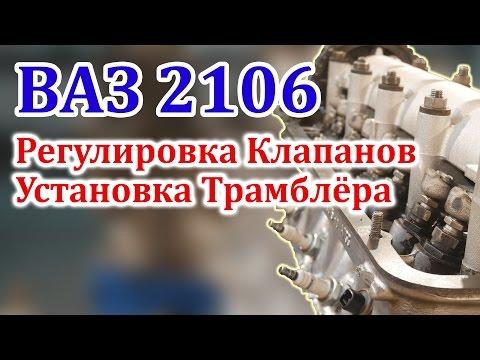 ВАЗ 2106 Регулировка Клапанов и Установка Трамблера