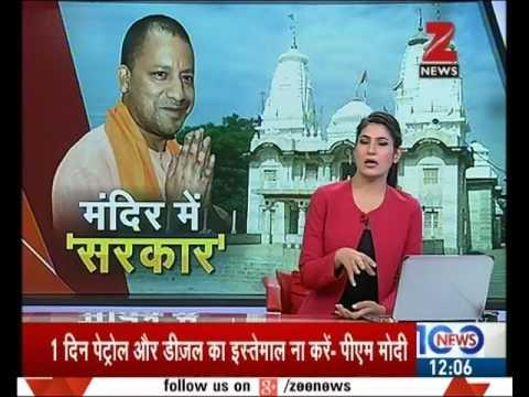 Report on UP CM Yogi Adityanath's program in Gorakhpur today