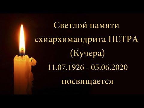 Светлая память схиархимандриту Петру (Кучеру), 11.07.1926 – 05.06.2020