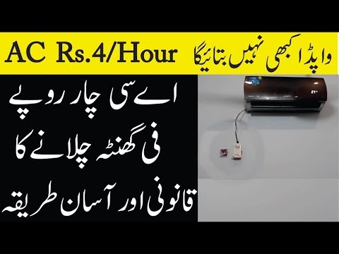 AC Will Cost Rs. 4 Per Hour II AC 4 Rupay Ghanta Chalanay Ka Tariqa II Reduce Your Electricity Bill