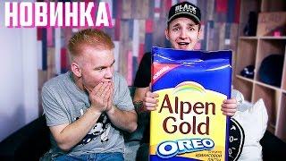 ЗАЧЕМ ЭТО ДОБАВИЛИ В ШОКОЛАД?! - ПРОБУЕМ Alpen Gold С АРАХИСОВЫМ МАСЛОМ И ОРЕО