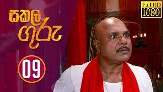 Sakala Guru | සකල ගුරු | Episode - 09 | 2019-10-08 | Rupavahini Teledrama Thumbnail