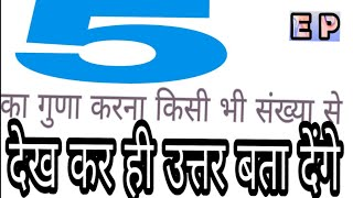 Multiply from 5 in any number | multiply trick | multiply trick in Hindi | by Easy Padhai