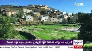 العربية نت يرصد البرد في بللسمر جنوب غرب السعودية