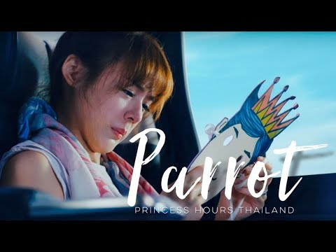 [FMV] HowL - Parrot [Princess Hours Thailand]