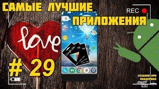Самые лучшие Android приложения #29