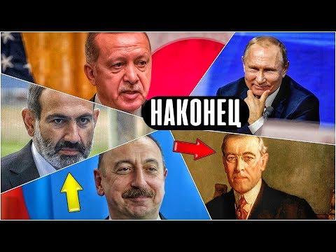 Армяне наконец стали думать как турки: мир признал права армян