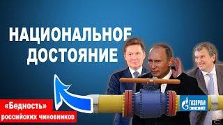 Национальное достояние.  Бедность российских чиновников.  Сечин, Миллер, Якунин