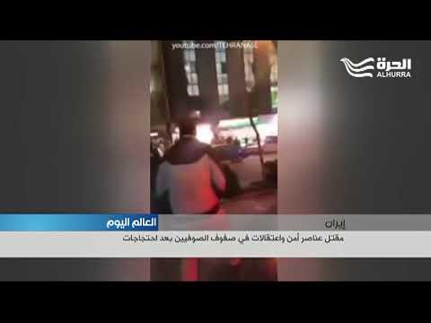 مقتل عناصر أمن إيرانيين واعتقال 300 من المحتجين الصوفيين  - 17:23-2018 / 2 / 20