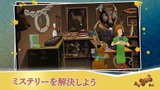 【新作】スクービー・ドゥー!ミステリーケース 面白い携帯スマホゲームアプリ