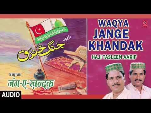 ► जंगे खंदक (वाक़्या) || Haji Tasleem Aarif || Best Waqya's 2018 || T-Series Islamic Music
