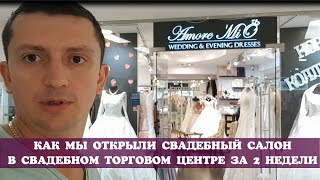 видео свадебный салон