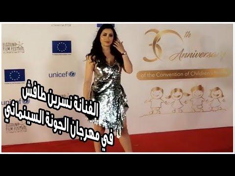 شاهد.. الهواء يداعب فستان نسرين طافش في مهرجان الجونة السينمائي
