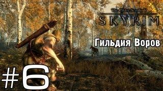 TES V: Skyrim - Гильдия Воров - Серия 6 (Паломничество, финал)