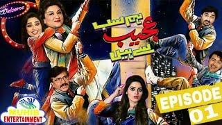 Hum Sab Ajeeb Se Hain - Episode 01 _ Aaj Entertainment